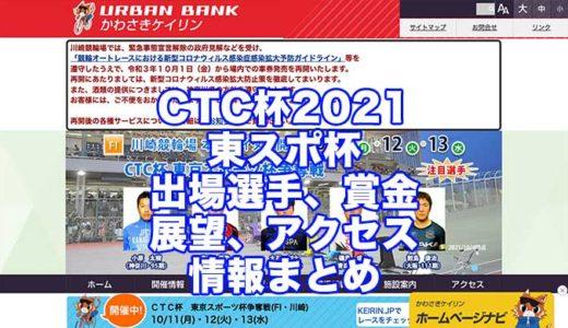 CTC杯2021東スポ杯(川崎競輪F1)の予想!速報!出場選手、賞金、展望、アクセス情報まとめ