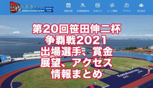 第20回笹田伸二杯争覇戦2021(小松島競輪F1)の予想!速報!出場選手、賞金、展望、アクセス情報まとめ