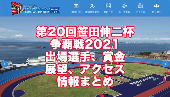 第20回笹田伸二杯争覇戦2021(小松島競輪F1)aikyatti