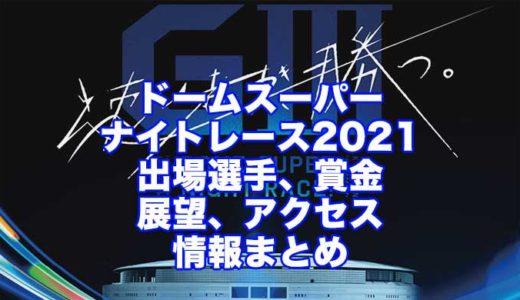 ドームスーパーナイトレース2021(前橋競輪G3)の予想!速報!出場選手、賞金、展望、アクセス情報まとめ