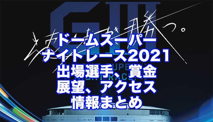 ドームスーパーナイトレース2021(前橋競輪G3)アイキャッチ
