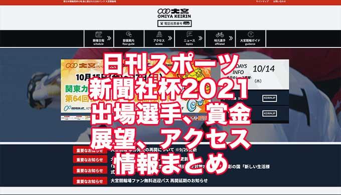 日刊スポーツ新聞社杯2021(大宮競輪F1)アイキャッチ
